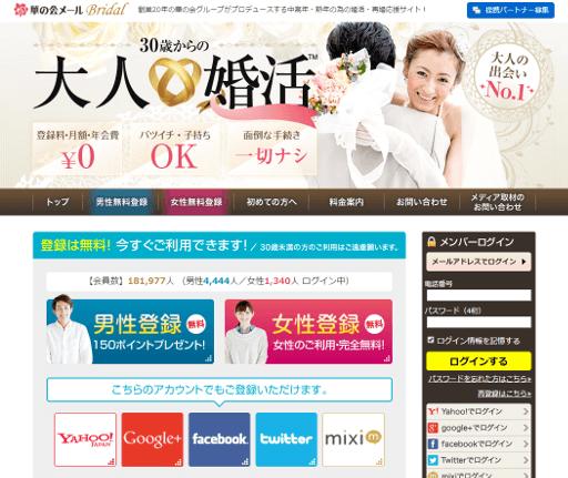 華の会メール 公式サイト
