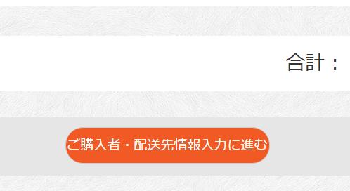 マーソギフト券のMrso_ご購入者・配送先情報入力ボタン