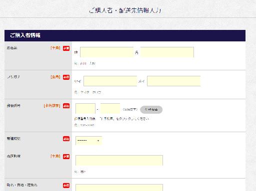 マーソギフト券のMrso_ご購入者・配送先情報入力