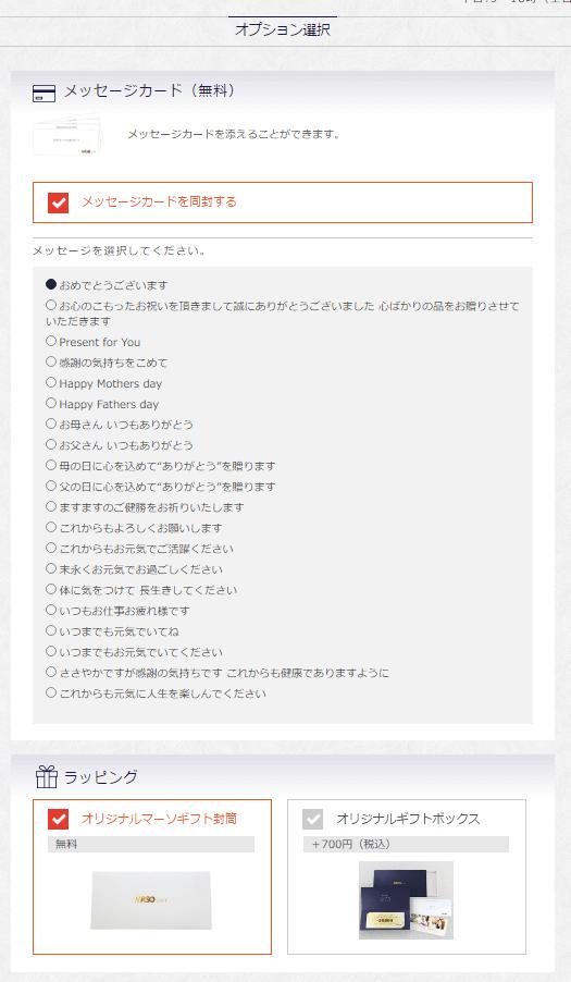 マーソギフト券のMrso_オプション選択画面