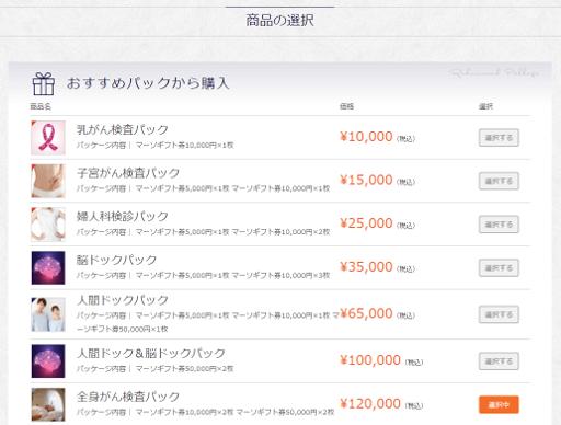 マーソギフト券のMrso_商品の選択画面